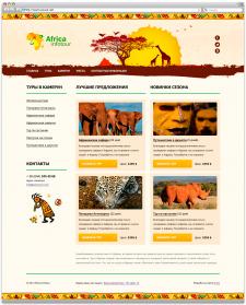 """Туристическое агентство """"Африка инфо тур"""""""