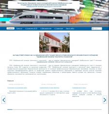 Сайт железнодорожного училища