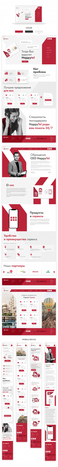 Happytel - Разработка дизайна сайта