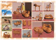 "Мебельный уголок ""Жираф"""
