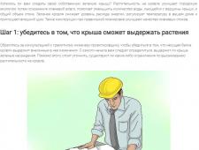 Перевод статей для сайта КупиГеотекстиль (ENG-RU)