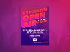 "Плакат ""OPEN AIR"""