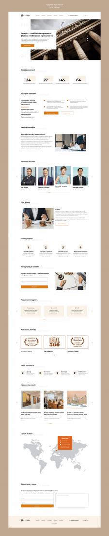 Landing page для юридической компании Астерс
