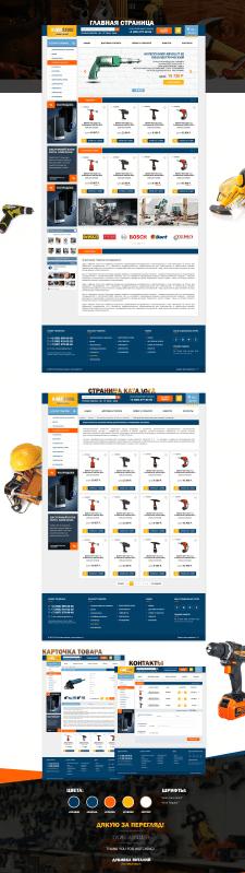 Магазин инструментов для стройки, ремонта и т.д.