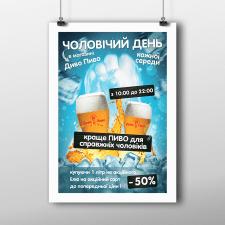 """Постер """"Диво Пиво"""""""