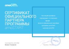 Сертифицированные партнеры AmoCRM