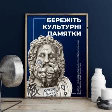 Постер, ілюстрація