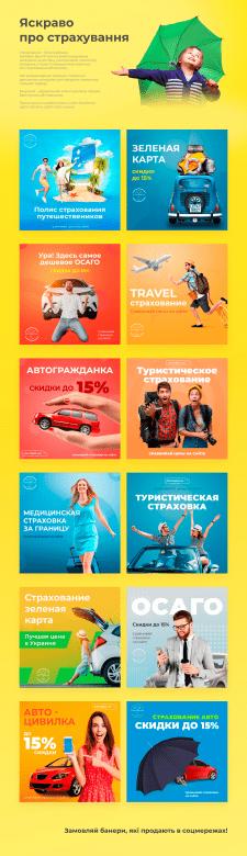 Рекламні банери для Instagram. Страхування