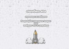 Страница 404_Компания Мой Офис