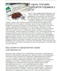 Статья_В каких случаях требуется справка с БТИ