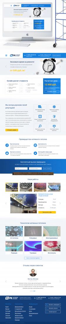 """Дизайн сайта компании """"RK-Potolok"""""""