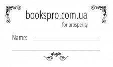 Экслибрис (штамп) для книжного магазина