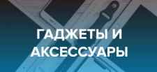 Интернет-магазин гаджетов и аксессуаров