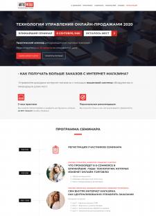 """Семинар """"Технологии управления онлайн-продажами"""""""
