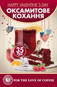 Промо-плакат для кофейни