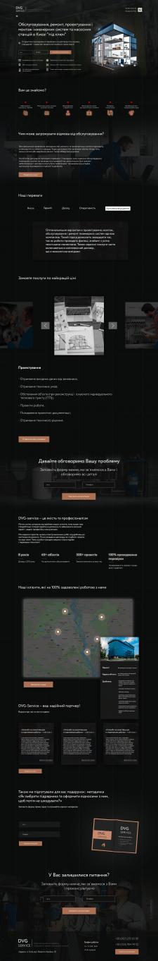 Дизайн лендинга DVG-Service