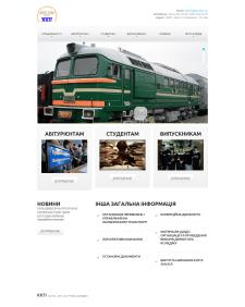 Киевский колледж транспортной инфраструктуры