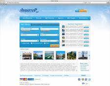Авиатор - туристическая компания