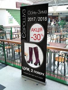Дизайн баннера для магазину
