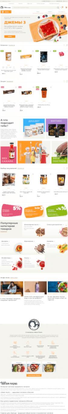 Битрикс интернет магазин ivan-pole.ru