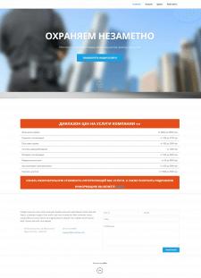 Сайт-визитка охранной фирмы WordPress