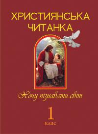 учебник по христианской этике