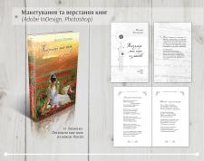 Дизайн обкладинки та верстання книжки