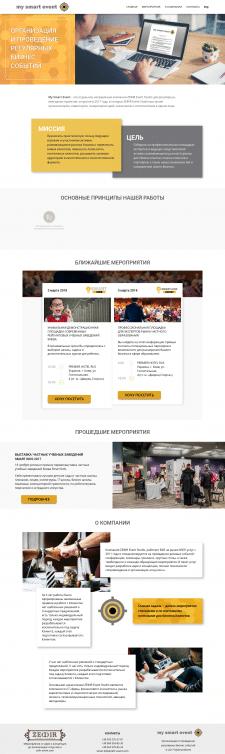 Сайт организации и проведения бизнес событий