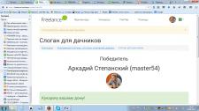 Слоган для сайта http://kukareku.tv/