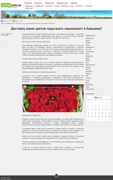 статья по доставке роз для Миралинкс