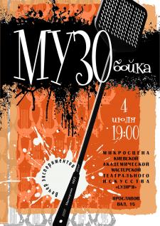 Афиша, Музобойка, театр Сузирья