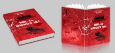 Верстка книги, обложка