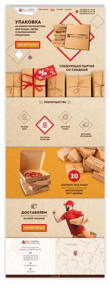Упаковка - Типография 24