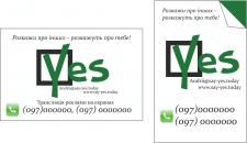 Логотип Yes