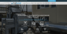 Profinstall - корпоративный сайт