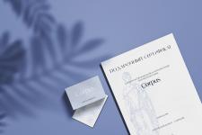 Подарочный сертификат/ карта клиента