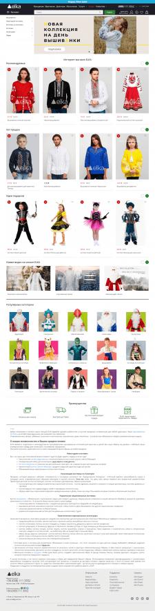 Гл. страница для магазина карнавальных костюмов