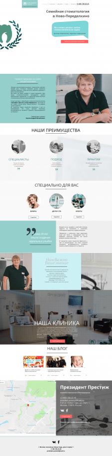ПрезиДент Престиж -  стоматологическая клиника