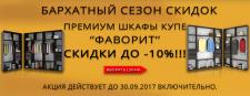 Банер на сайт интернет магазина