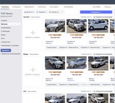 Создание интернет-магазина в Facebook