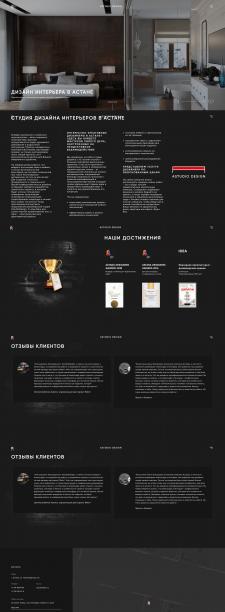 Сайт студии дизайна. Fullstack разработка