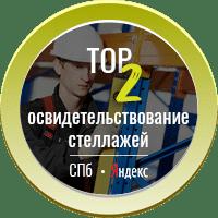 ТОП - 2 (СПБ)