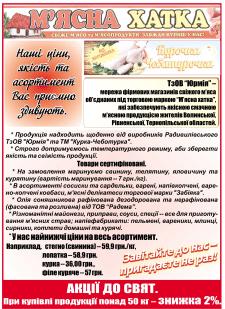 Реклама для мережі продуктових магазинів
