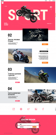 Landing Page для проката мотоциклов