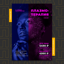 Плакат для центра косметологии
