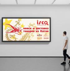 """""""ISCO"""". Наружная реклама."""