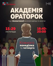 """Афіша проекту """"Академія ораторок"""" в ІЖ"""