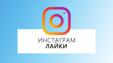 Раскрутка 5 000 лайков на фотографию в instagram
