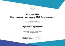 """Сертификат по курсу """"SEO Специалист"""""""