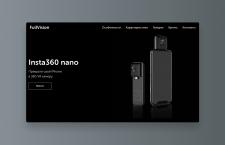 Промо сайт для продукта insta 360